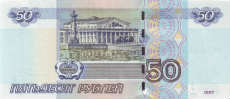 50 rubli russi